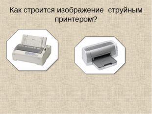 Как строится изображение струйным принтером?