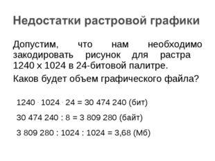 Допустим, что нам необходимо закодировать рисунок для растра 1240 х 1024 в 24