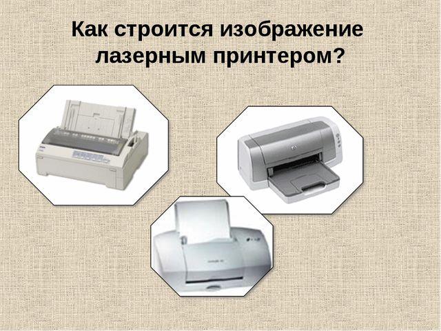Как строится изображение лазерным принтером?