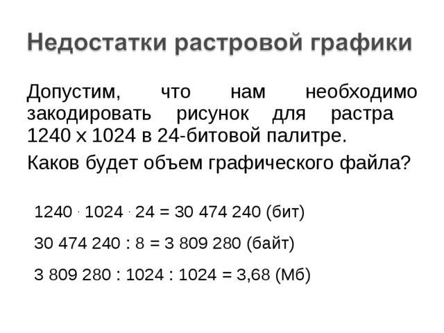 Допустим, что нам необходимо закодировать рисунок для растра 1240 х 1024 в 24...