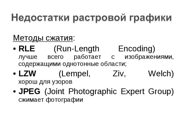 Методы сжатия: RLE (Run-Length Encoding) лучше всего работает с изображениями...
