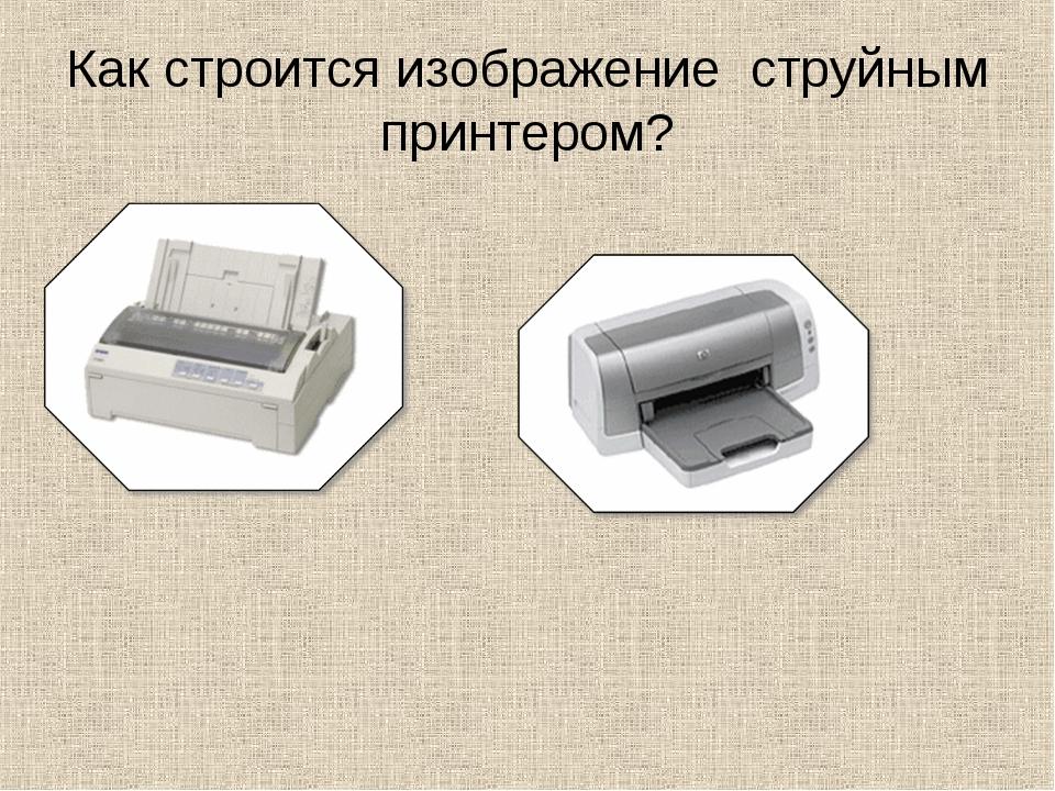 появилась как перевести картинки струйного принтера на ткань удаляйте