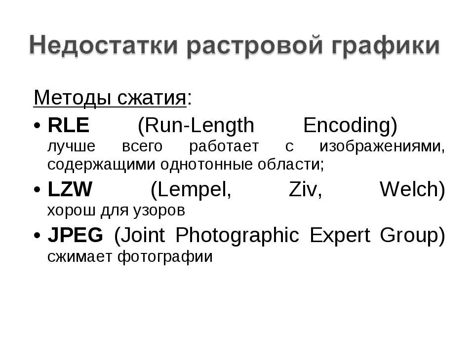 Методы сжатия: RLE (Run-Length Encoding) лучше всего работает с изображениями...