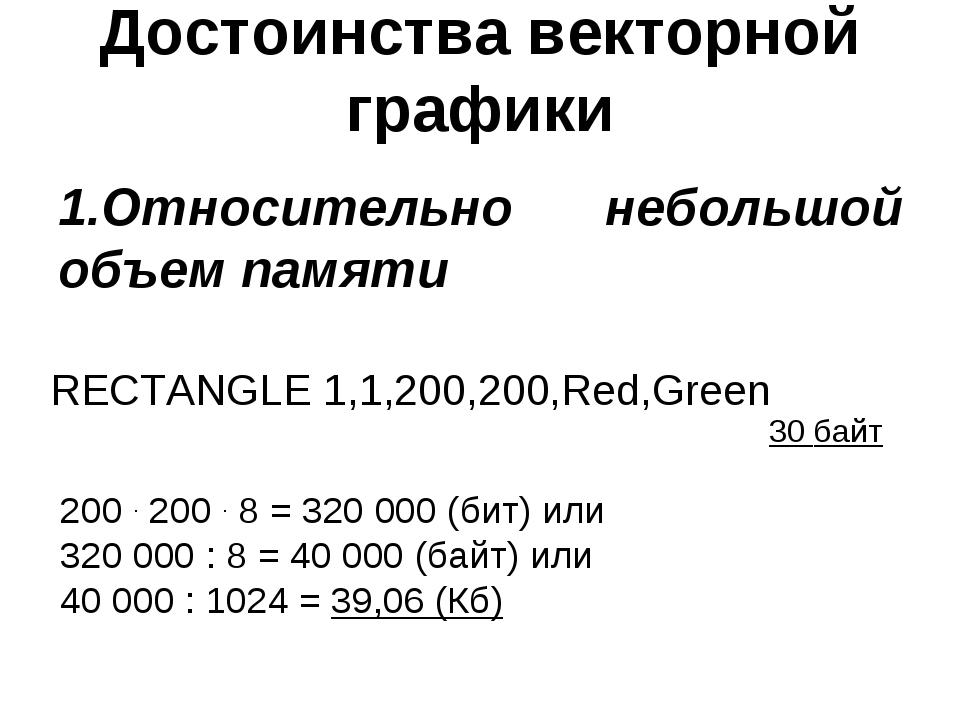 Достоинства векторной графики Относительно небольшой объем памяти RECTANGLE 1...