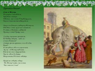 Прочтём басню! Слон и Моська. По улицам Слона водили, Как видно, напоказ. Изв
