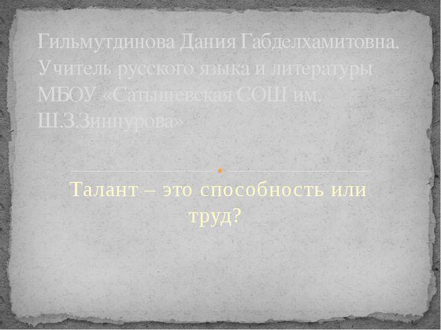 Талант – это способность или труд? Гильмутдинова Дания Габделхамитовна. Учит...