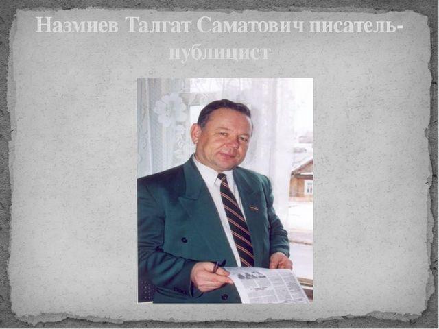 Назмиев Талгат Саматович писатель-публицист