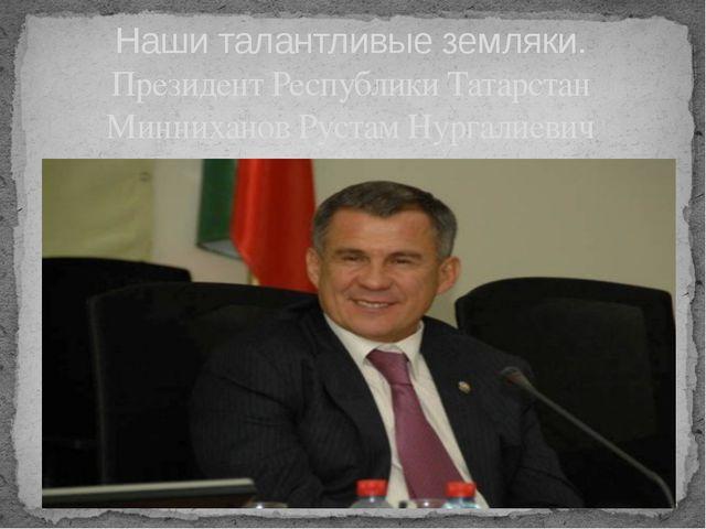 Наши талантливые земляки. Президент Республики Татарстан Минниханов Рустам Н...