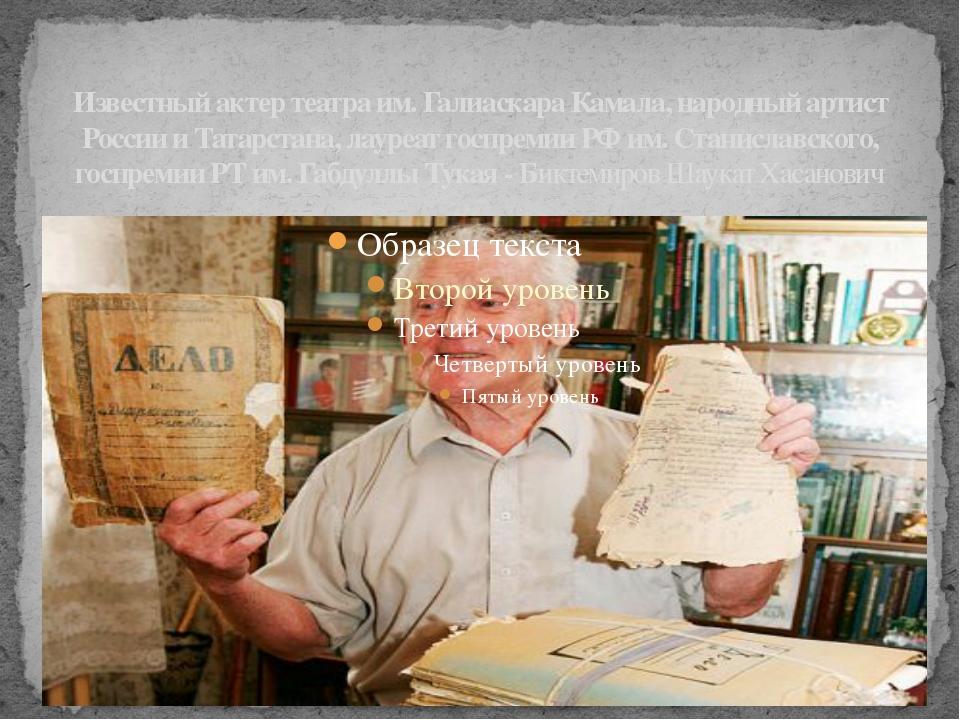 Известный актер театра им. Галиаскара Камала, народный артист России и Татар...