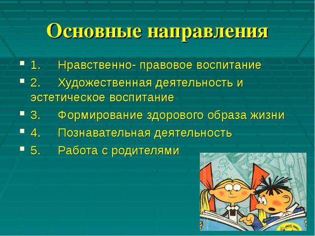 Основные направления 1.Нравственно- правовое воспитание 2.Художеств...