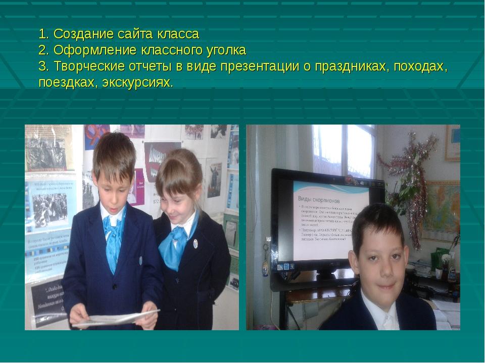 1. Создание сайта класса 2. Оформление классного уголка 3. Творческие отчеты...