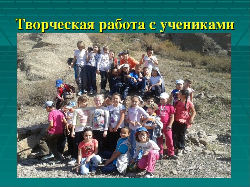 Творческая работа с учениками