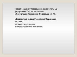Право Российской Федерации на самостоятельный федеральный бюджет закреплено в