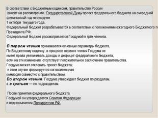 В соответствии сБюджетным кодексом,правительство России вносит на рассмотр