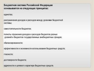 Бюджетная система Российской Федерации основывается на следующих принципах: е
