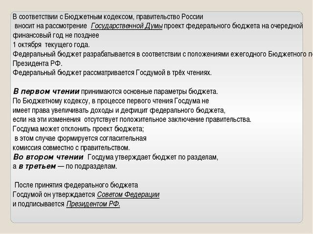 В соответствии сБюджетным кодексом,правительство России вносит на рассмотр...
