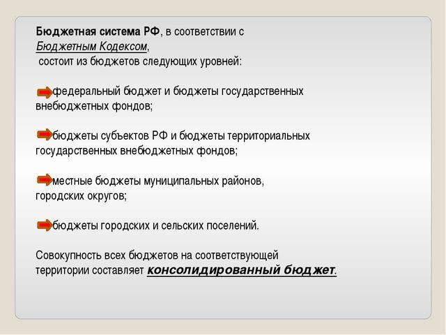 Бюджетная система РФ, в соответствии с Бюджетным Кодексом, состоит из бюджето...