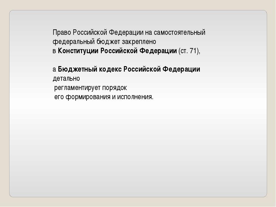 Право Российской Федерации на самостоятельный федеральный бюджет закреплено в...