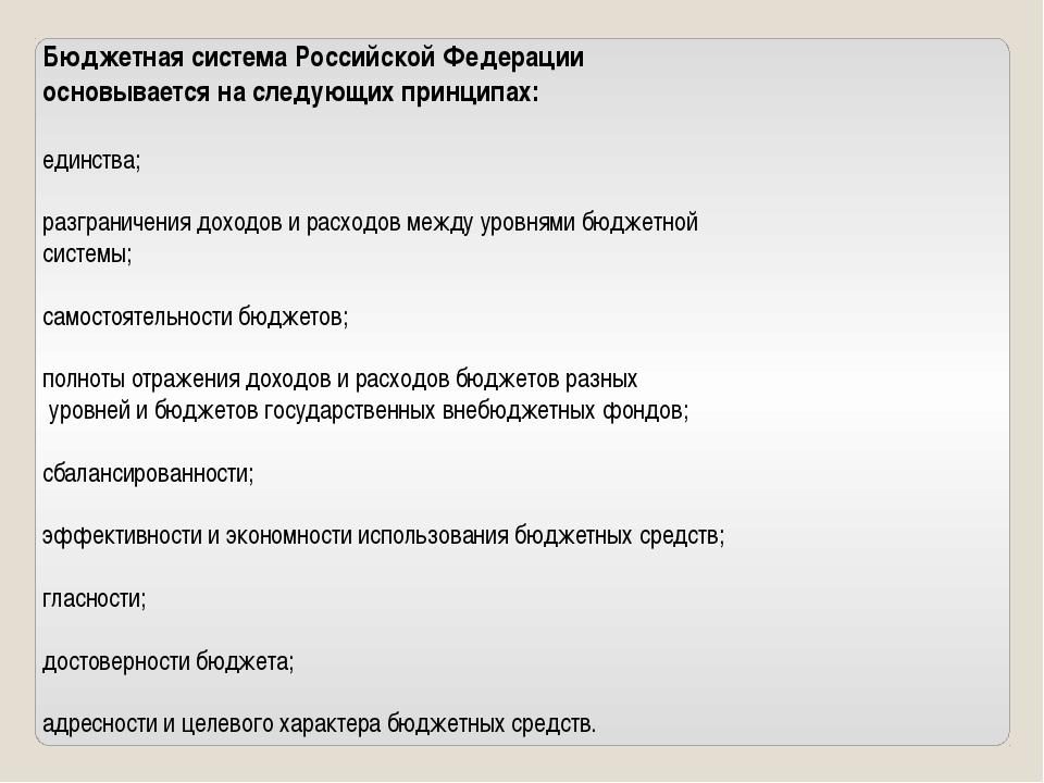Бюджетная система Российской Федерации основывается на следующих принципах: е...