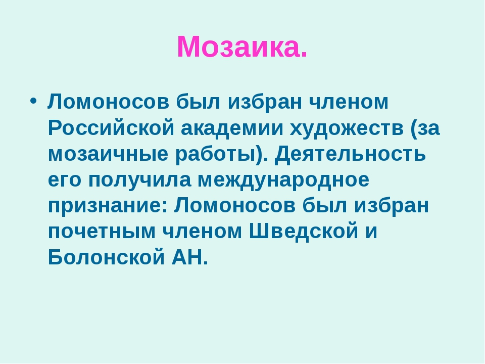 Мозаика. Ломоносов был избран членом Российской академии художеств (за мозаич...