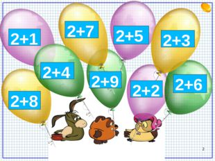 2+1 2+6 2+8 2+4 2+2 2+3 2+7 2+5 2+9 *