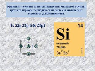 Кремний – элемент главной подгруппы четвертой группы третьего периода периоди