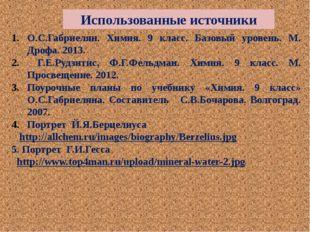 Использованные источники О.С.Габриелян. Химия. 9 класс. Базовый уровень. М. Д