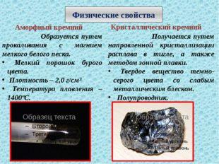 Физические свойства Аморфный кремний Кристаллический кремний Образуется путем