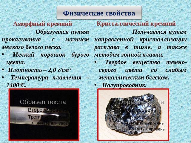 Физические свойства Аморфный кремний Кристаллический кремний Образуется путем...