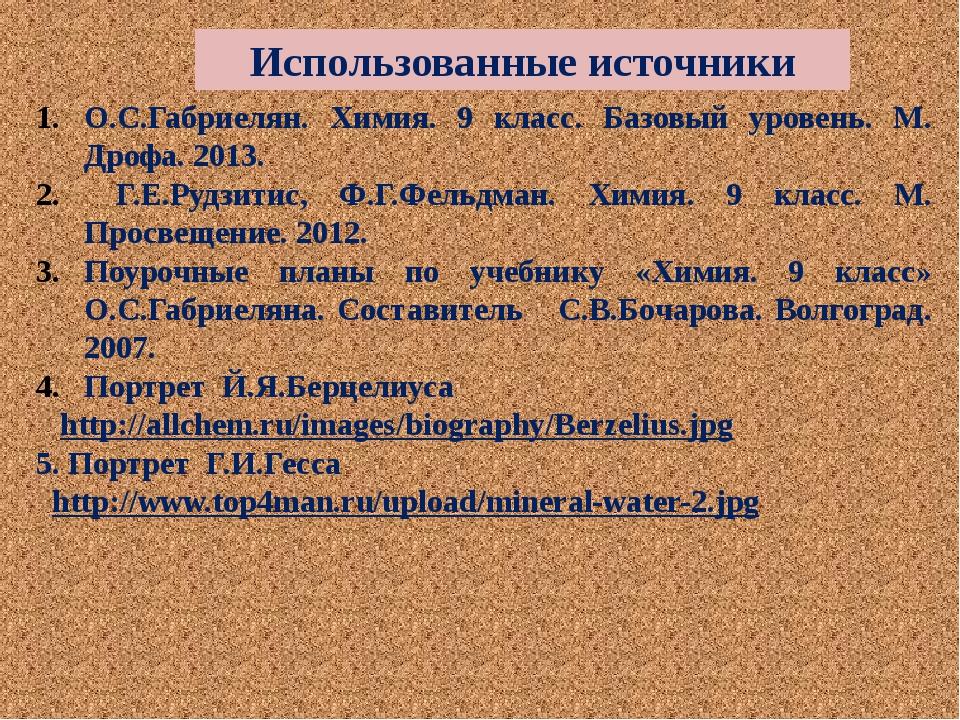 Использованные источники О.С.Габриелян. Химия. 9 класс. Базовый уровень. М. Д...