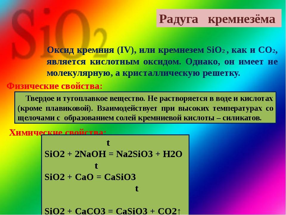 Радуга кремнезёма Оксид кремния (IV), или кремнезем SiO2 , как и CO2, являетс...