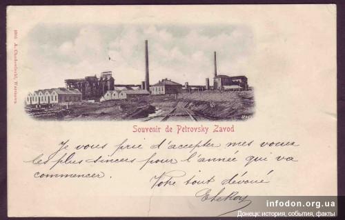 Петровский завод. Открытка