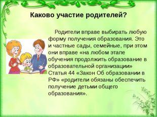 Каково участие родителей? Родители вправе выбирать любую форму получения обра