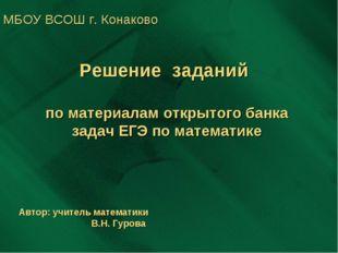 Решение заданий по материалам открытого банка задач ЕГЭ по математике МБОУ ВС