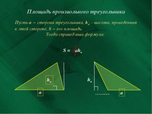 Площадь произвольного треугольника Пусть а − сторона треугольника, hа – высот