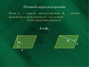 Площадь параллелограмма Пусть а − сторона параллелограмма, hа – высота, прове