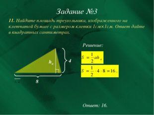 Задание №3 11. Найдите площадь треугольника, изображенного на клетчатой бумаг