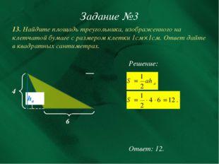 Задание №3 13. Найдите площадь треугольника, изображенного на клетчатой бумаг