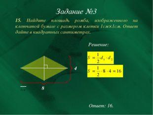 Задание №3 15. Найдите площадь ромба, изображенного на клетчатой бумаге с раз