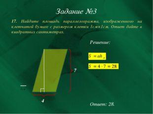 Задание №3 17. Найдите площадь параллелограмма, изображенного на клетчатой бу