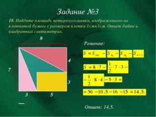 Задание №3 18. Найдите площадь четырехугольника, изображенного на клетчатой б