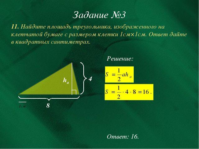 Задание №3 11. Найдите площадь треугольника, изображенного на клетчатой бумаг...