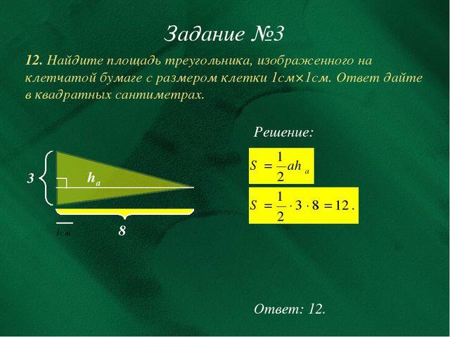 Задание №3 12. Найдите площадь треугольника, изображенного на клетчатой бумаг...