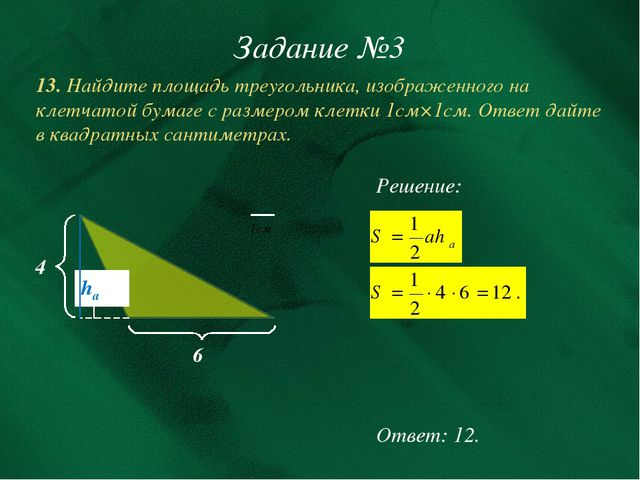 Задание №3 13. Найдите площадь треугольника, изображенного на клетчатой бумаг...