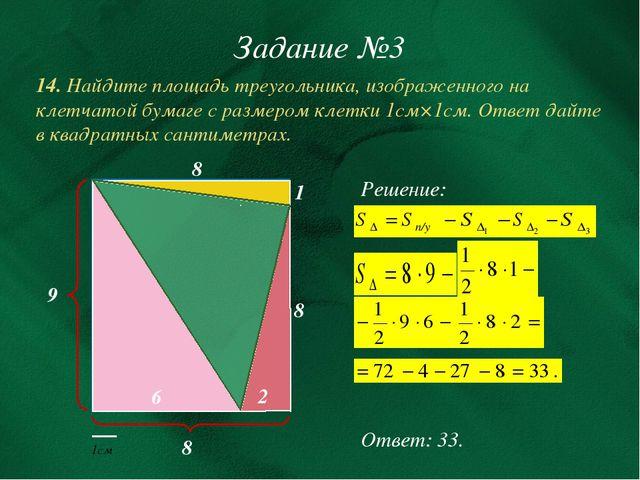 Задание №3 14. Найдите площадь треугольника, изображенного на клетчатой бумаг...