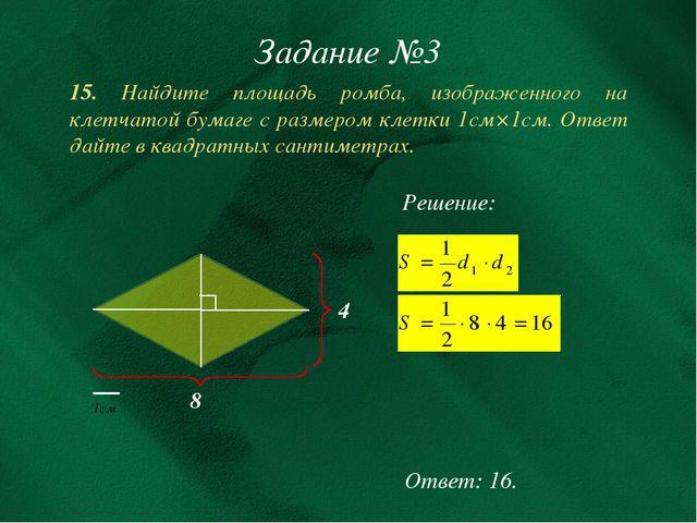 Задание №3 15. Найдите площадь ромба, изображенного на клетчатой бумаге с раз...