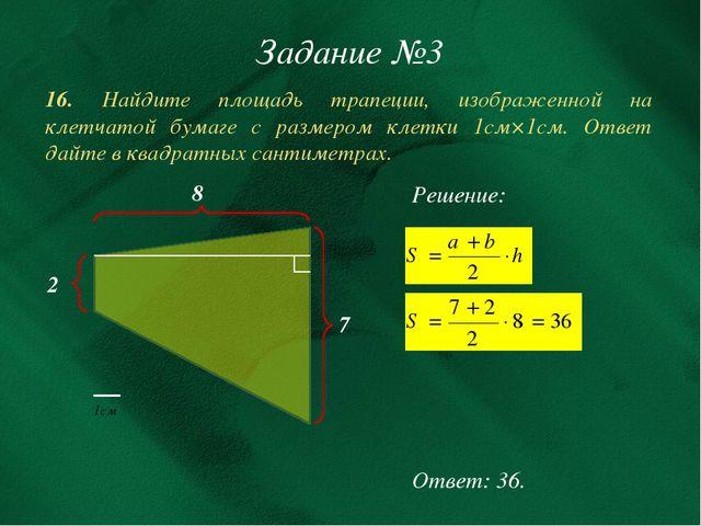 Задание №3 Ответ: 36. Решение: 7 2 8 16. Найдите площадь трапеции, изображенн...