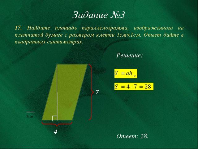 Задание №3 17. Найдите площадь параллелограмма, изображенного на клетчатой бу...