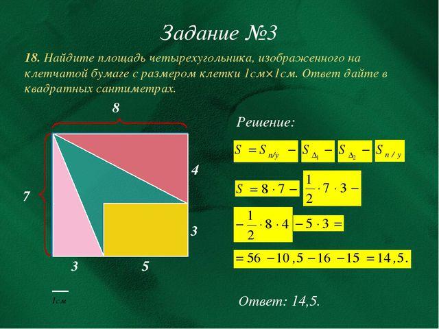 Задание №3 18. Найдите площадь четырехугольника, изображенного на клетчатой б...