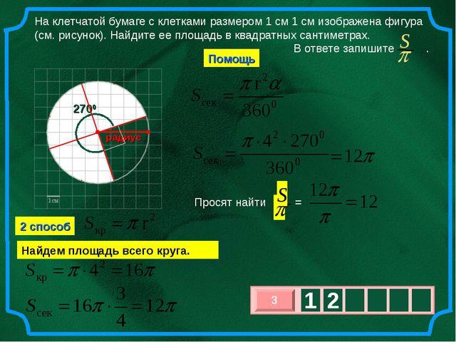 На клетчатой бумаге с клетками размером 1 см 1см изображена фигура (см. рису...